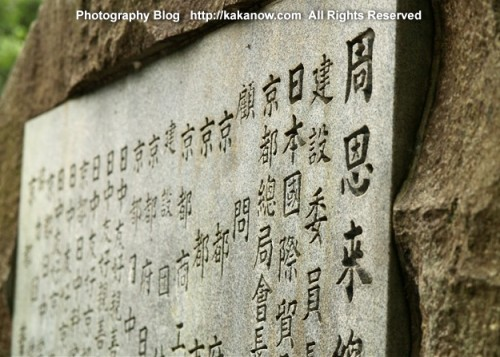 Stone monument at Arashiyama, Kyoto, Japan. Photo by kaka. http://kakanow.com
