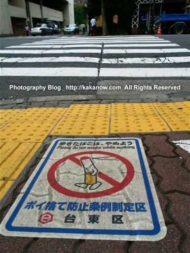 In Japan's big city, smoking is forbidden in the street,the violation person will be fined. Japan, Tokyo, Tour, Photo by KaKa