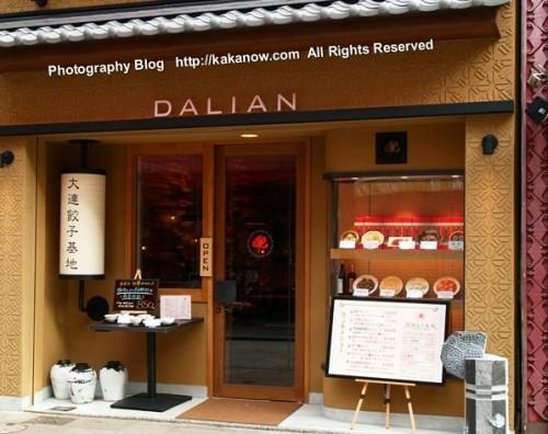 Yokohama chinatown chinese dumpling restaurant. Japan travel. Photo by kaka.