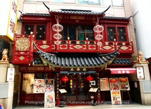 Yokohama chinatown chinese restaurant. Japan travel. Photo by kaka.