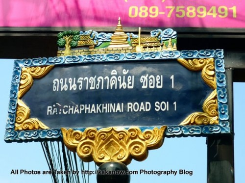 Thailand travel, Chiang Mai. Thailand characteristic road signs. Photo by KaKa.